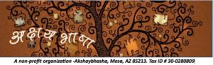 Akshaybhasha Bookmark with caption