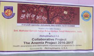 anemia project Sangli- banner. jpg
